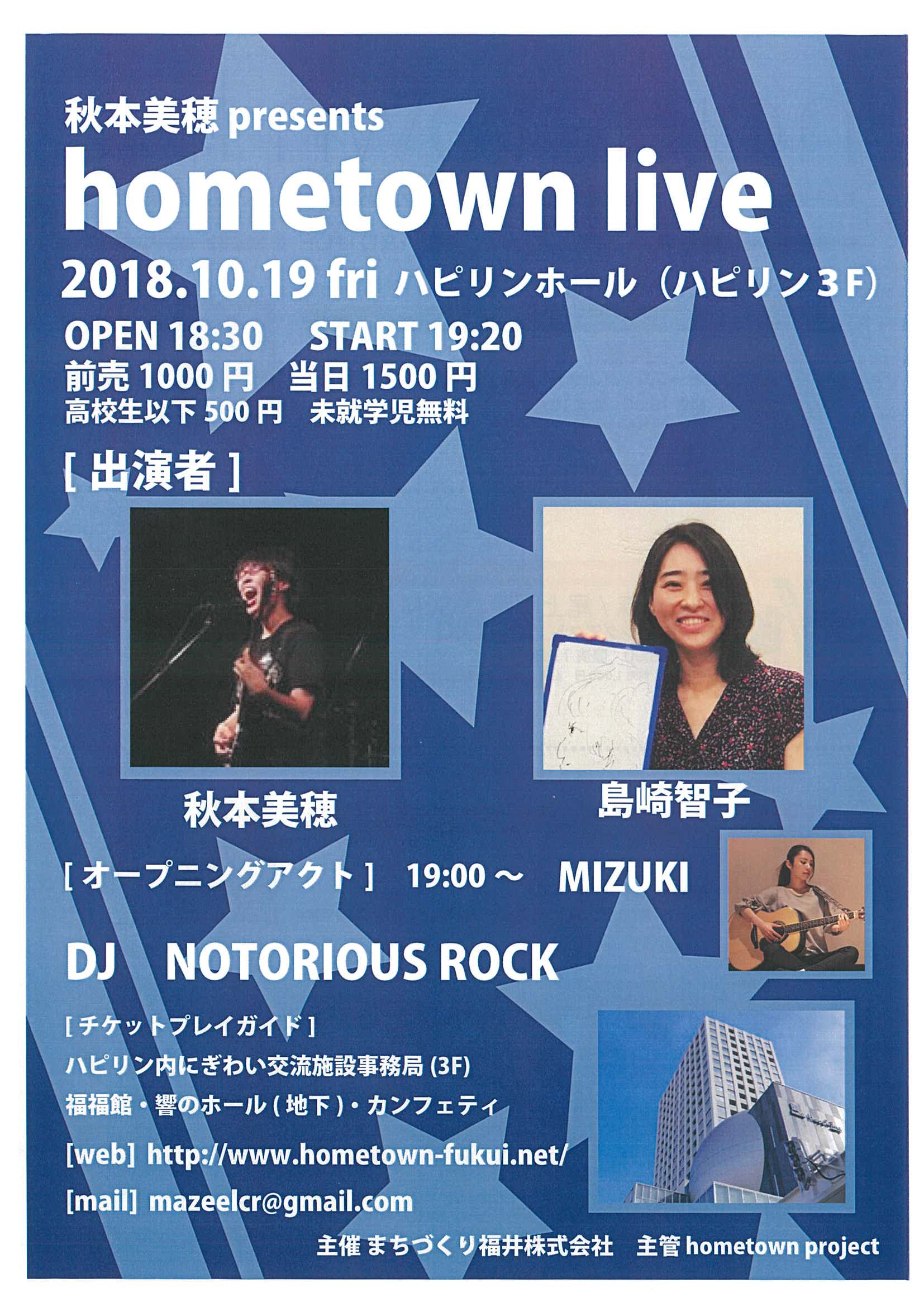 『秋本美穂 presents hometown live』