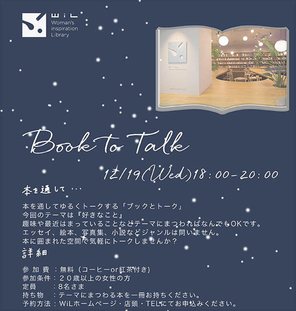 『Book to Talk(ブックとトーク)』