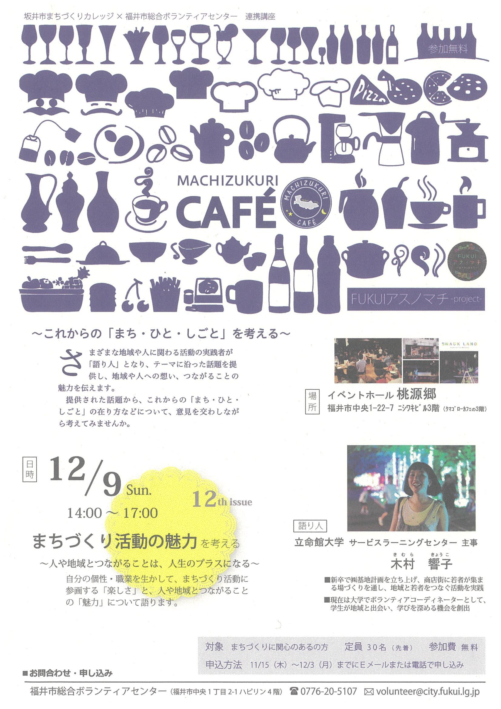『MACHIZUKURI CAFE』